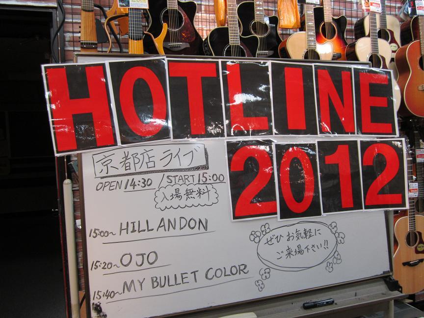 HL2012