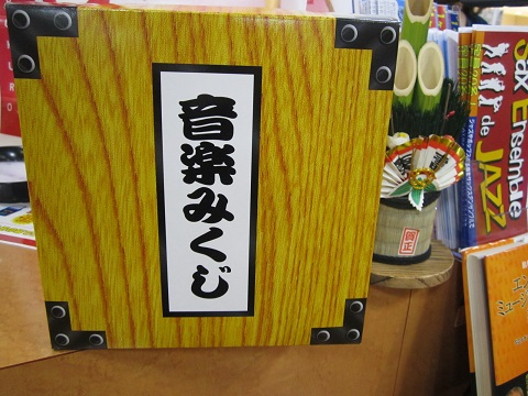 島村楽器京都カナート店 音楽みくじ