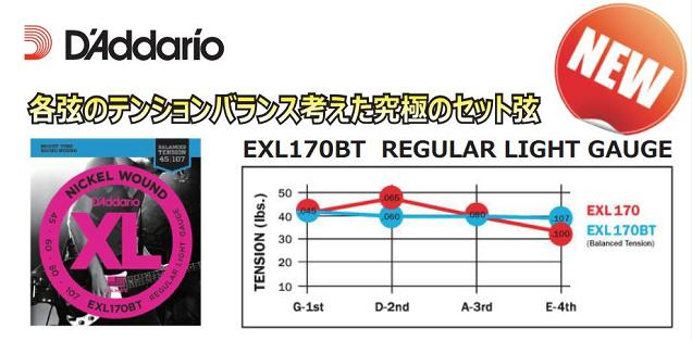 D'addario Balanced Tension