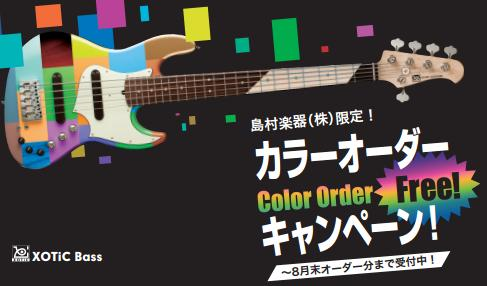 XOTiC ベース カラーオーダー
