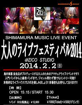 大人のライブフェスティバル2014