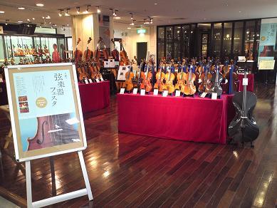 弦楽器 フェスタ 奈良 バイオリン ビオラ チェロ