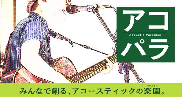http://www.shimamura.co.jp/shimablo/media/7/20150209-acopara.jpg