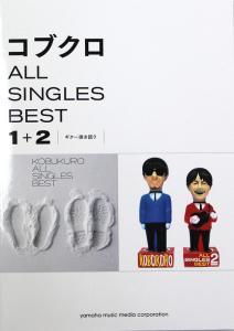 コブクロALL SINGLES BEST1+2