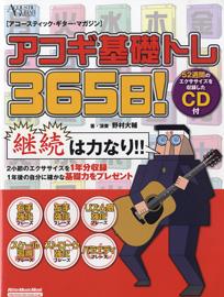 アコギ基礎トレ365日