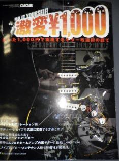 激変¥1000