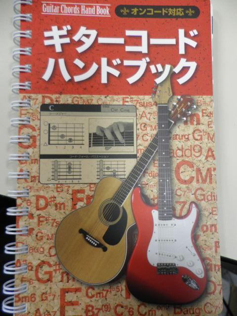 ギターコードハンドブック 840円(税込)