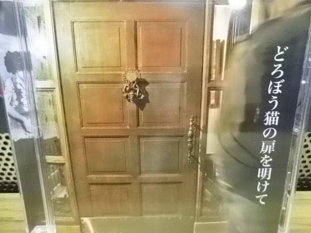 どろぼう猫3
