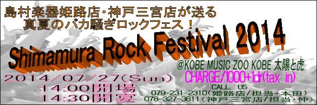 島村ロックフェスティバル。略して「シマロック」の誕生です。