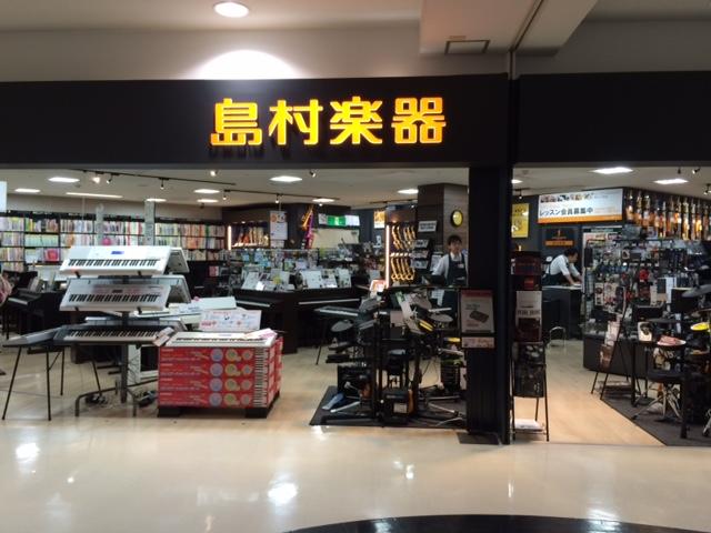 島村楽器姫路店