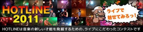 HOTLINE2011