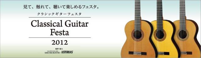 Classical Guitar Festa2012