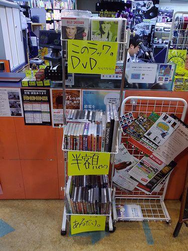 DVD半額コーナー