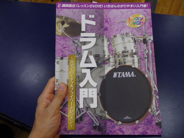 ドラム教則本