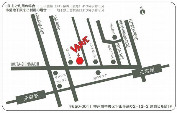 神戸Varitマップ