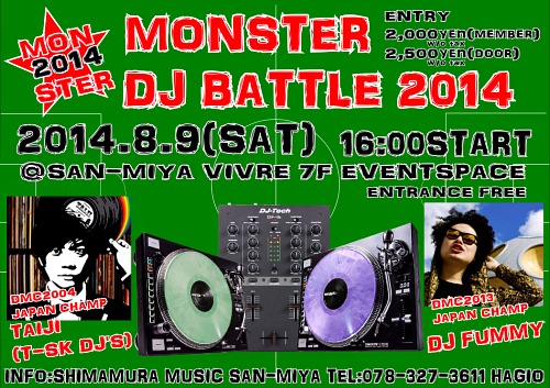 MONSTER DJ BATTLE 2014
