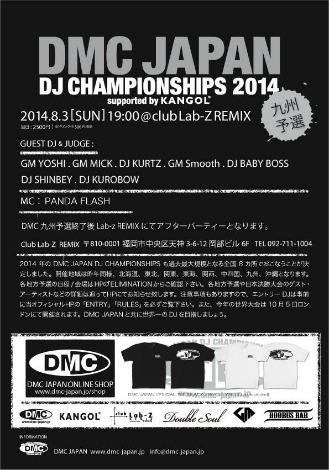 DMC2014 九州予選