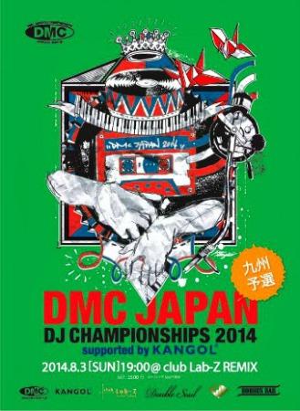 DMC 2014 九州予選
