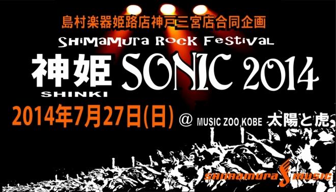 神姫SONIC2014