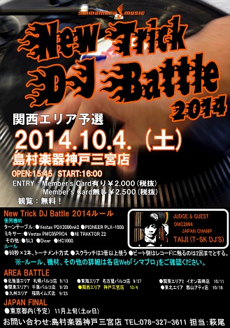 New Trick DJ Battle 2014 関西予選