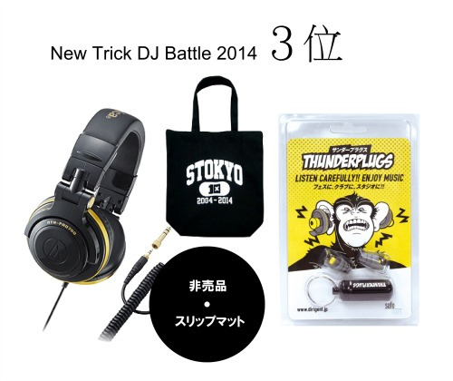 New Trick DJ Battle 2014 3rd