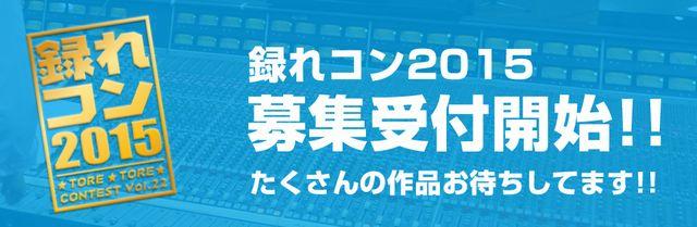 torekon 録れコン2015 音楽制作コンテスト