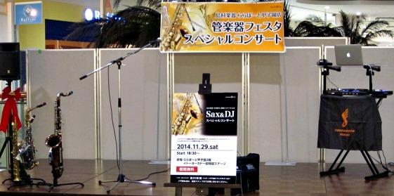 SAX & DJ スペシャルコンサート
