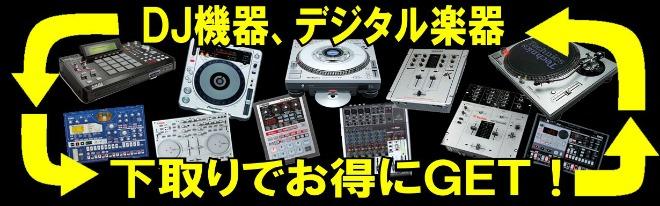 DJ関連中古買取