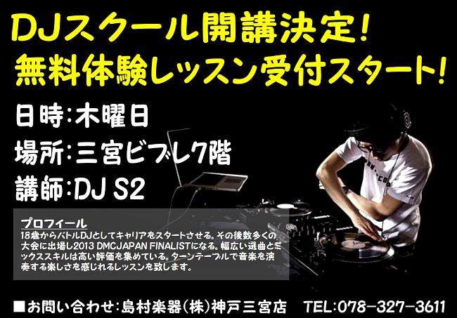 DJ教室体験レッスン