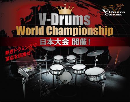 V-drums Championship