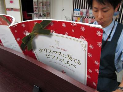 クリスマスに奏でるピアノの調べ