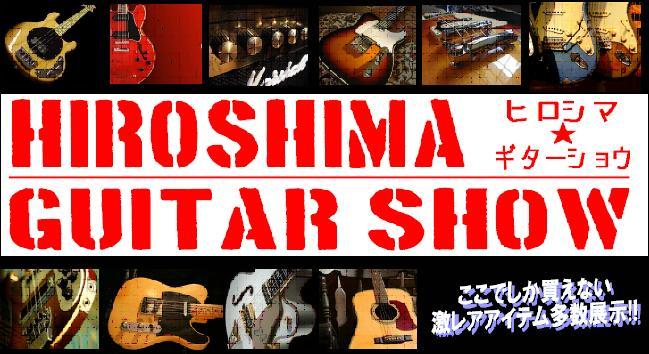広島ギターショウ