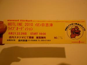 ホットラインライブチケット@イオン日吉津店