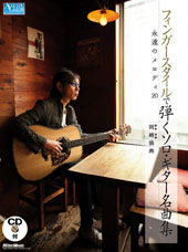 岡崎倫典フィンガースタイルで弾くソロギター名曲集