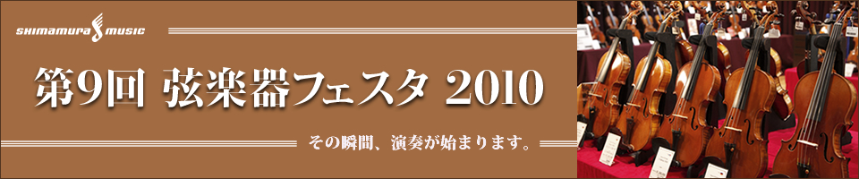 弦楽器フェスタ2010 in 福岡l
