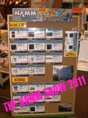 イオン日吉津店「the NAMM show 2011コーナー」
