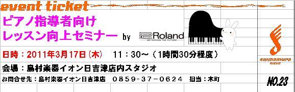 3月17日(木)レッスン向上セミナー開催!