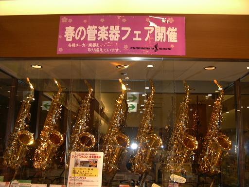 管楽器フェア
