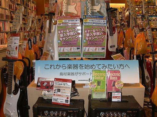ギター&ベースコーナー