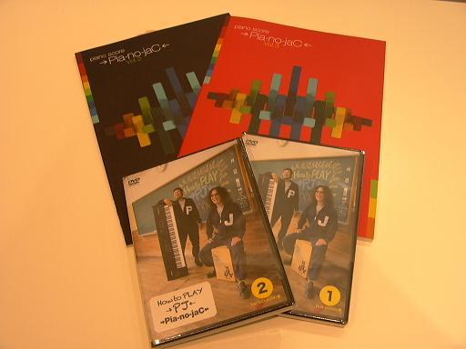 ピアノジャック教則DVD