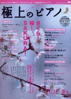 美しい響きで楽しむ 極上のピアノ 2011年春号