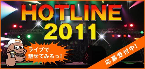HOTLINE2011出場者募集中