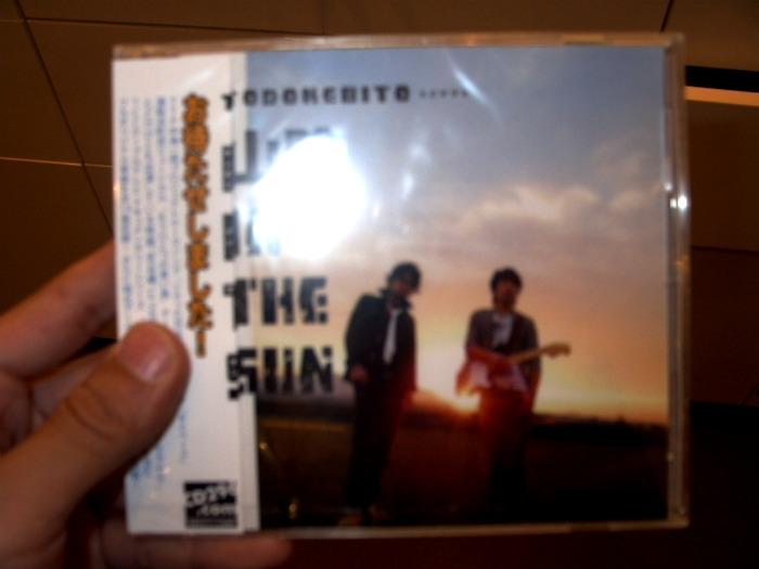 届けビト「山陰IN THE SUN」