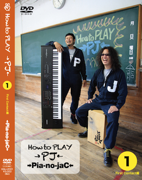 『How to PLAY→PJ←①』