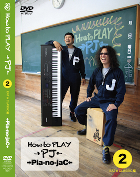 『How to PLAY→PJ←②』