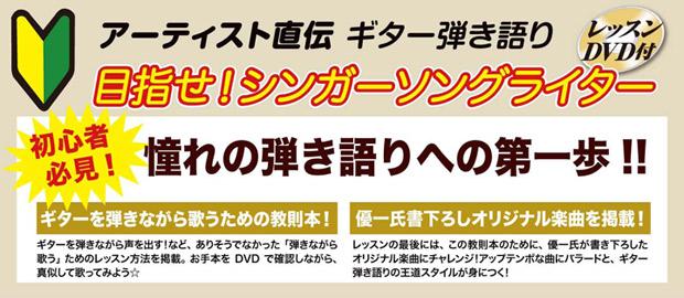 教則DVD付き