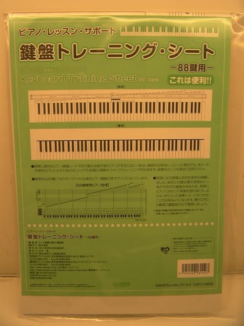 鍵盤トレーニング・シート