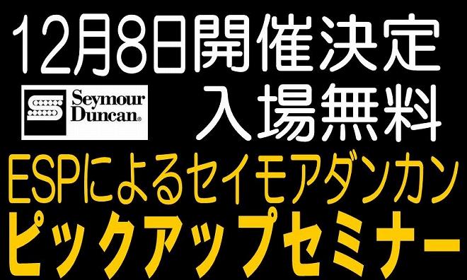 ESPピックアップセミナー開催!!