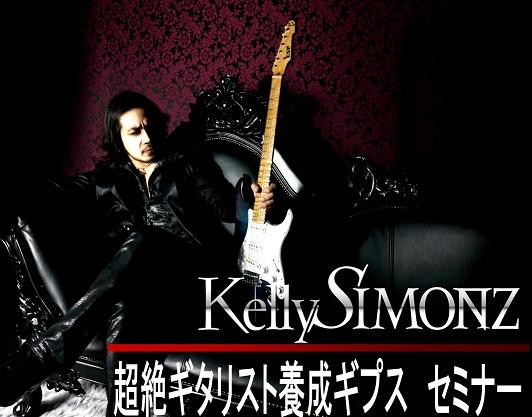 KellySIMONZセミナー