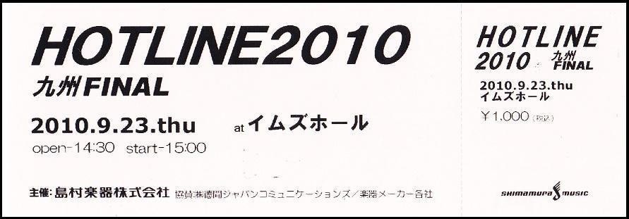 HOTLINE2010九州ファイナルチケット